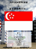 我们的国家新加坡