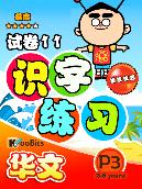 识字练习 - 小学三年级 - 考题试卷 11
