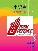 全民防卫日